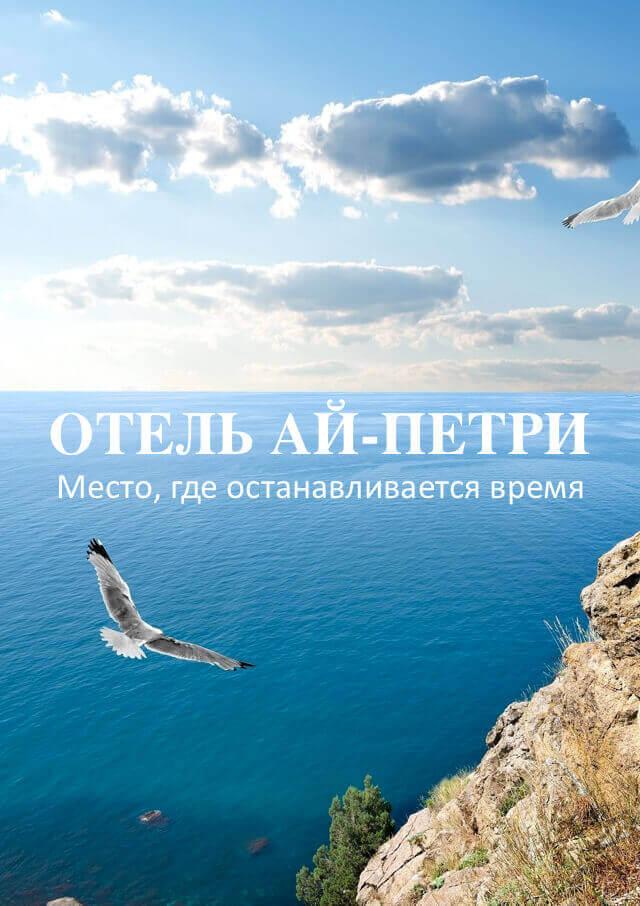 Отель Ай-Петри | Отдых на берегу Черного моря
